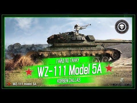 Korben Dallas(Топ стрелок)-WZ-111 model 5A-10700 УРОНА