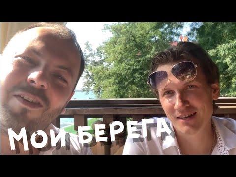 Мурашки от видео!!! Мясников и Сумишевский. Мои берега