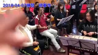 Publication Date: 2018-04-08 | Video Title: 2018-04-07練習 - 將軍令