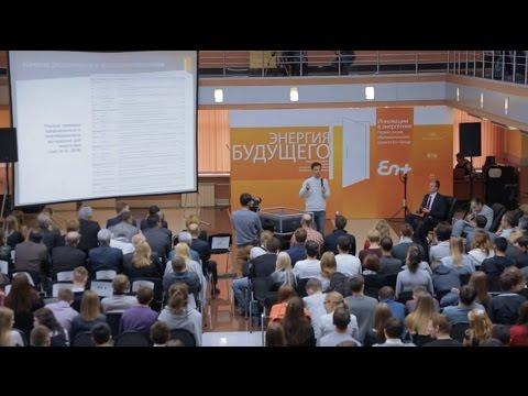 Инновации в энергетике — первая сессия проекта «Энергия будущего» (Иркутск, 3 октября 2016)