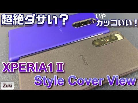 【xperia1Ⅱ】xperiaファンのマストアイテム!?純正ケース「style-cover-view」を装着-&-xperiaの必須操作「サイドセンス」を簡単・便利に使う設定方法!