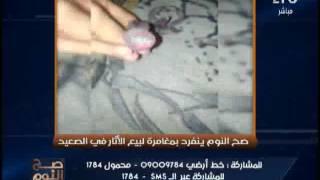 فيديو مسرب كارثي لاختراق #صح_النوم مقبره اثريه والتفاوض لشراء الاثار