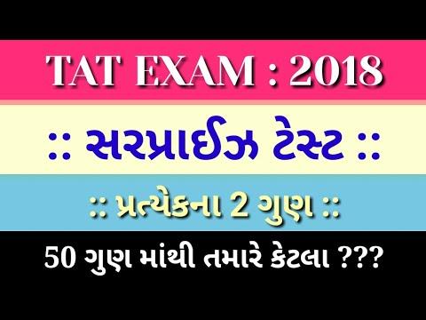 Tat exam preparation, Tat exam 2018, Tat exam material, સરપ્રાઈઝ ટેસ્ટ જરૂરથી આપજો,2 marks questions