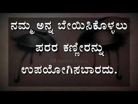 Kannada Inspiration Quotes Kannada Status Kannada Whatsapp