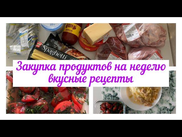 🔥Закупка продуктов на неделю🔥Вкусные рецепты