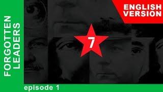 English Version Forgotten Leaders. Episode 1. Felix Dzerzhinsky. Documentary. StarMediaEN