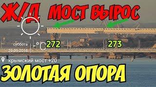 Крымский мост(сентябрь 2018) Ж/Д надвижка моста 273--272 произошла! Мост растёт! Обзор!