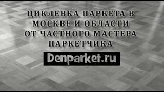 Циклевка паркета от частного мастера Дениса - обзор