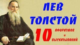 Лев Толстой Мудрые Афоризмы и Высказывания ТОП 10