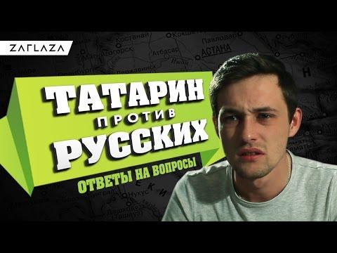 знакомства татар с татарочками