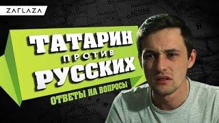 Татарин ответил Русским / Вавилонская башня #3