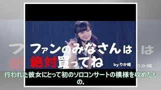 NGT48中井りか、初めてのソロコン「中井りかキャンペーン中」映像化(動...