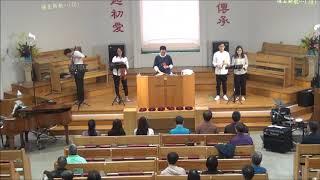 20171029浸信會仁愛堂主日敬拜