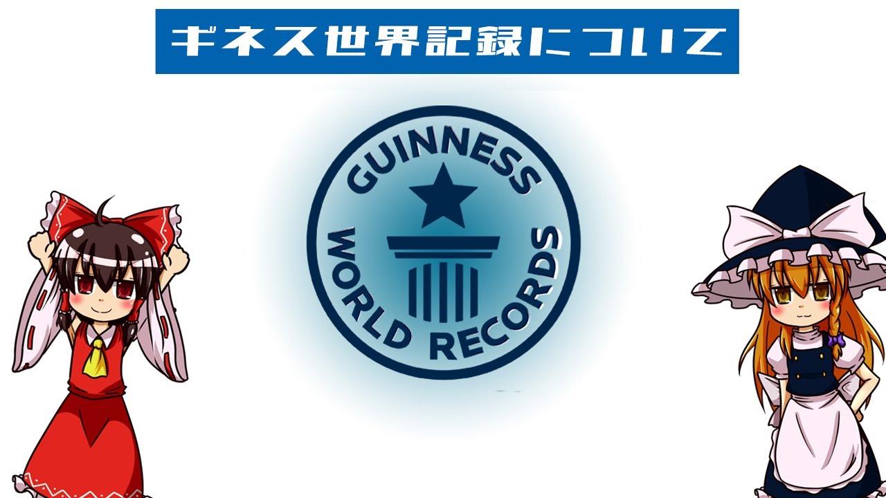 【ゆっくり解説】ギネス世界記録について語るぜ