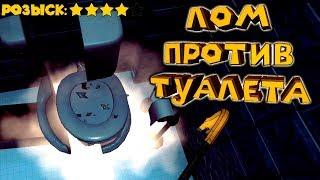 СИМУЛЯТОР ВОРА КРЕПКИЙ УНИТАЗ Thief Simulator