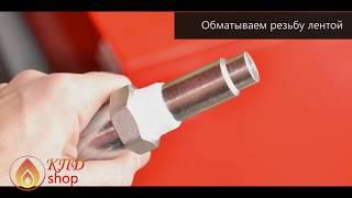 Установка регулятора тяги на твердотопливный котел.(В этом видео показано как установить и настроить регулятор тяги Regulus RT3 на твердотопливный котел. Регулятор..., 2016-05-10T08:17:53.000Z)