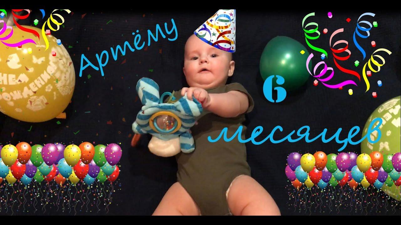 Картинки с 6 месяцами внуку