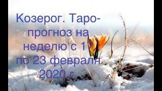 Козерог. Таро прогноз на неделю с 17 по 23 февраля 2020 г.