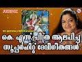 കെ എസ്സ് ചിത്ര ആലപിച്ച സൂപ്പർഹിറ്റ് ദേവീഗീതങ്ങൾ | Hindu Devotional Songs Malayalam | KS Chitra Songs