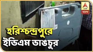 মালদার হরিশ্চন্দ্রপুরে ইভিএম ভাঙচুর| ABP Ananda