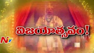 History of Vizianagaram Utsavalu and Battle of Bobbili | Special Story | NTV