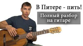 В Питере - пить! Разбор на гитаре. Аккорды. Ленинград (Cover)