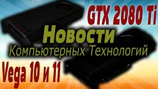 GTX 2080ti совсем скоро. Новости Компьютерных Технологий