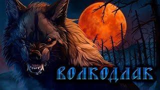 Славянские мифы и предания: Волкодлак (волколак)