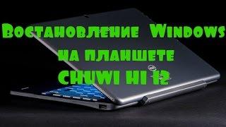 Востановление Windows на планшете CHUWI HI 12