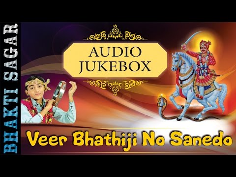 Hari Bharwad Songs || Veer Bhathijino Sanedo || Supet Hit Gujarati Songs || Bhathiji Maharaj Songs