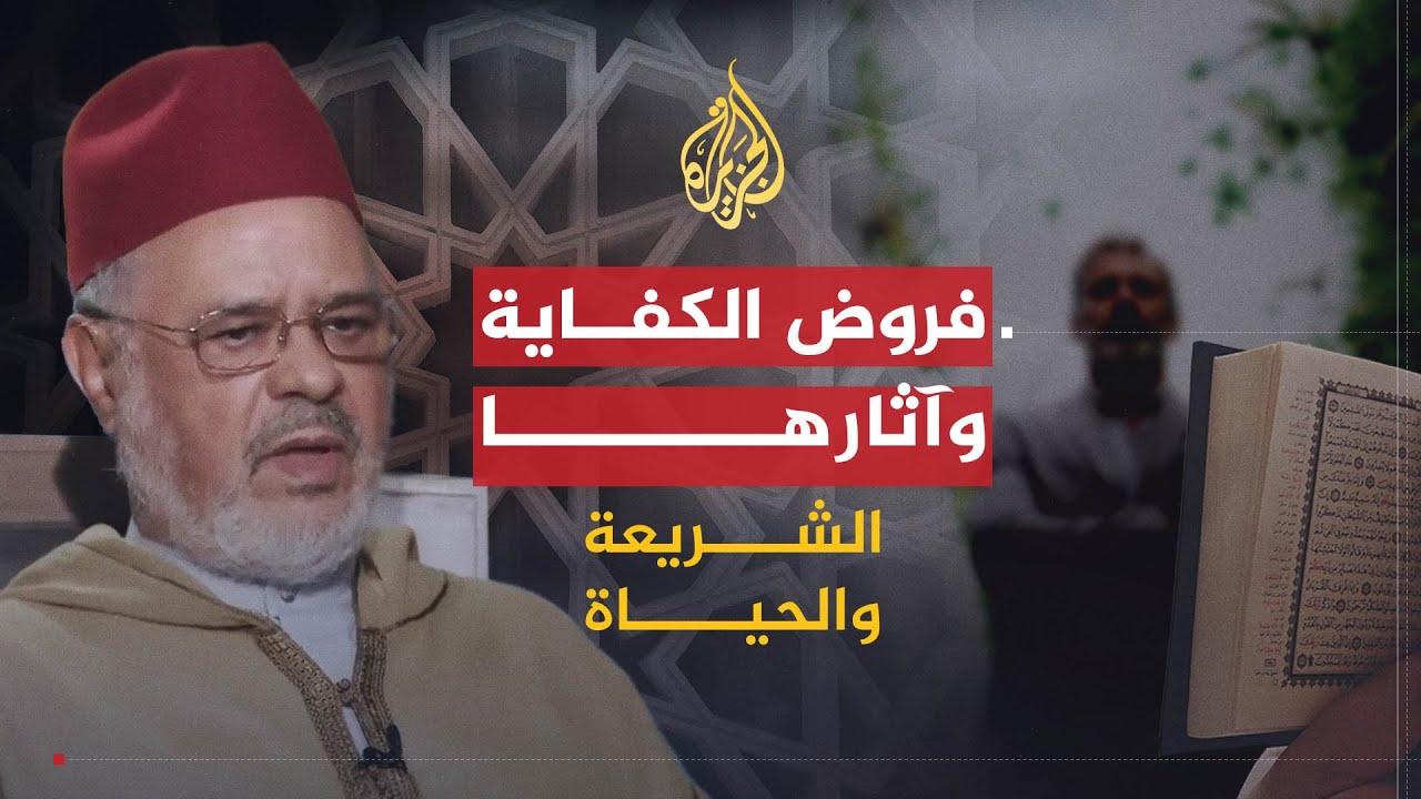 الشريعة والحياة - الشيخ الريسوني يتحدث عن فروض الكفايات وأثرها على الأمة  - 20:58-2021 / 4 / 19