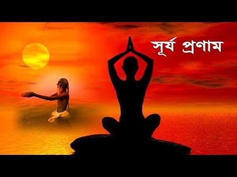 Surya Mantra Songs [ Shri Suryanarayan Aradhna ][ Surya Mantra ][ Surya Namaskar ] Bengali