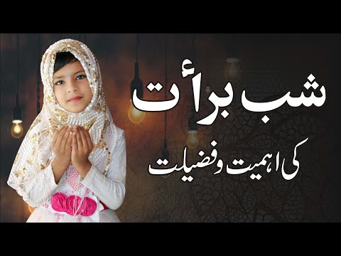 Shab-e-Barat Ki Fazilat Aur Ahmiyat   By Umm-e-Aiman    Shab E Barat 2020   Night Of Repentance