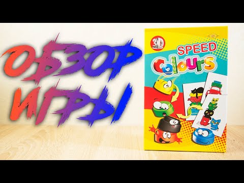 Настольная игра Speed Colours 3Д