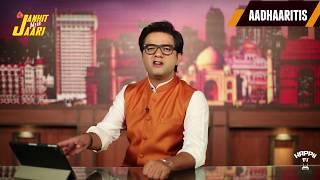 Aadhaaritis I First Look I Janhit Mein Jaari I Happii Fi