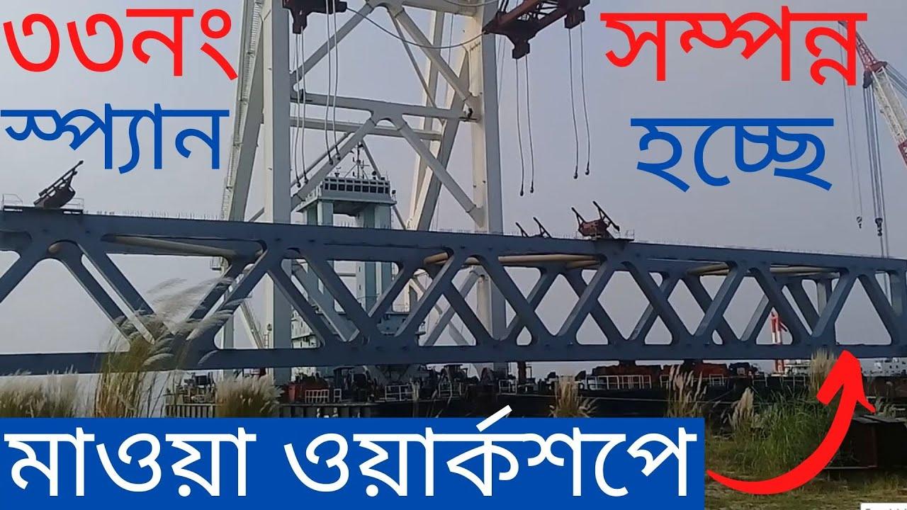 Padma Bridge|পদ্মা সেতুর ৩৩নং স্প্যান সম্পন্ন হচ্ছে|Padma Bridge Latest News