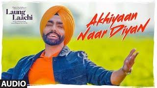 Akhiyaan Naar Diyaan: Laung Laachi (Audio Song) Ammy VIrk, Mannat Noor | Neeru Bajwa