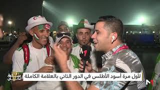 العواملة يرصد آراء الجزائريين وأمنيات بتألق مغاربي في الكان