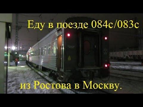 Ростов Гл - Москва Курская на поезде 083с