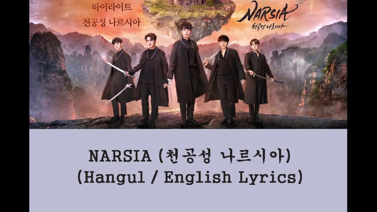 HIGHLIGHT (하이라이트) - 나르시아(NARSIA) (천공성 나르시아 ost) - YouTube
