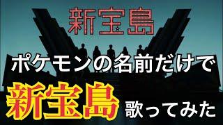 笑わせようとはしていません。 #新宝島#サカナクション.