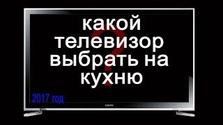 Какой телевизор выбрать на кухню? Обзор 22h5600