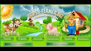 """№84 САМАЯ ЛУДЬШАЯ ИГРА С ВЫВОДОМ ДЕНЕГ( ДЛЯ НОВИЧКА) """"Супер-фермер"""""""