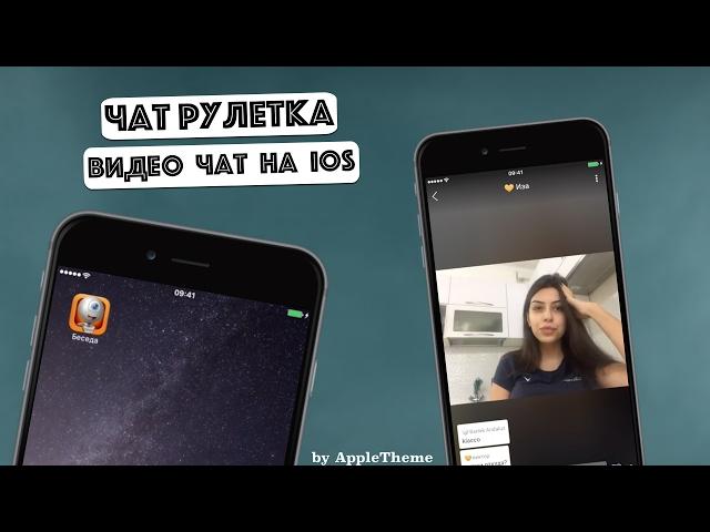 Чат Рулетка на iPhone! Бесплатный видеочат Беседа!