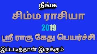 2019 Rahu Kethu Peyarchi Simma Rasi