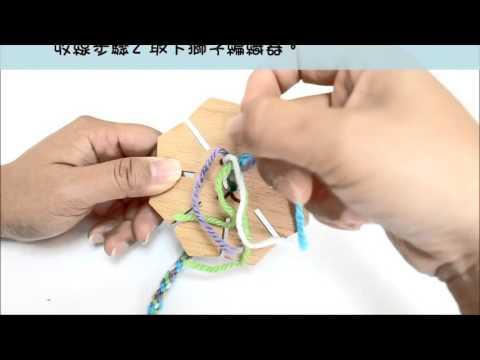 巧手編織器-獅子編織器編織示範 - YouTube
