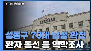서울 성동구 '코로나 19' 70대 확진...이 시각 …