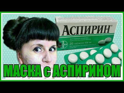 Маска с аспирином. Для очищения кожи и от пигментных пятен на лице.