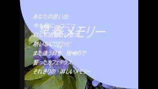 曲タイトル:早春メモリー・カヴァー(岩井小百合さんの曲) 作詞:有馬三...