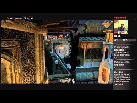 Стримим Uncharted Коллекцию с Droider